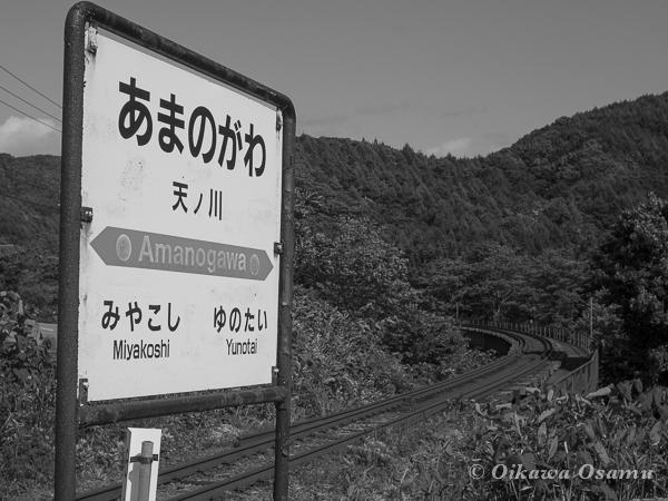 JR江差線 天の川駅