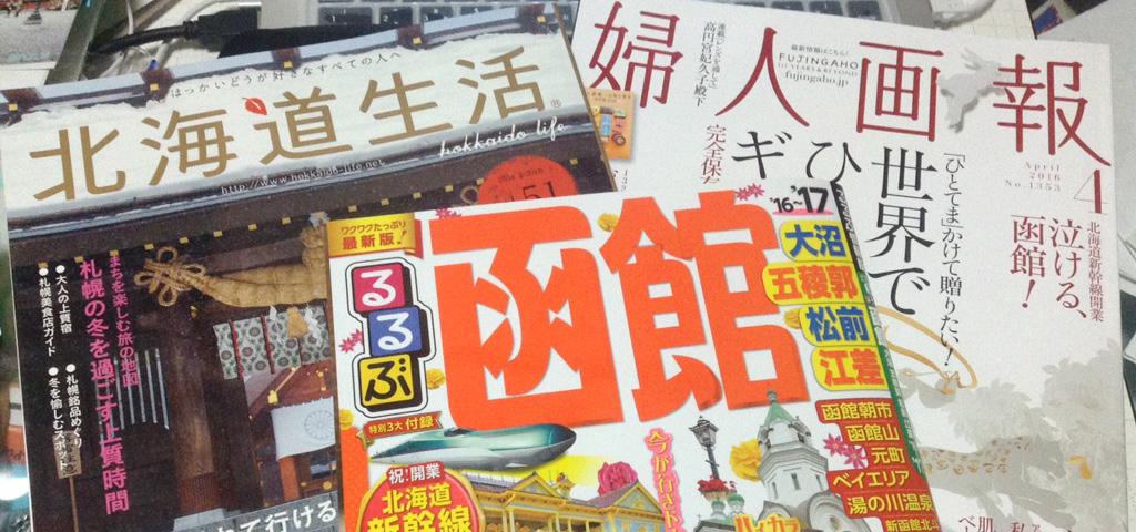 婦人画報 るるぶ函館 北海道生活