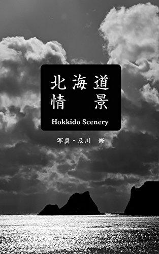 北海道情景 電子書籍 kindle