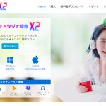 ネットラジオ録音X2 サイト