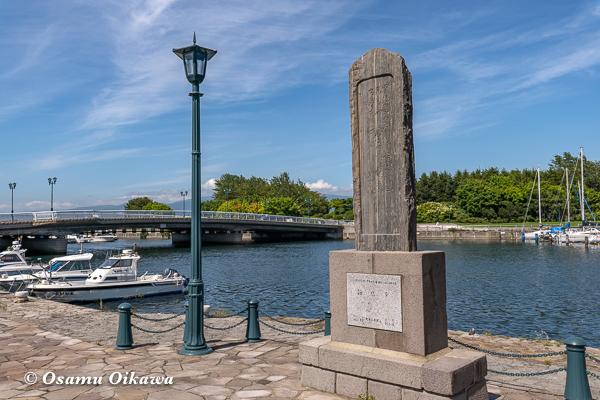 2020年 新島襄海外渡航の地碑 青空 緑の島