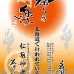 平成31年 令和元年 第八回 祭りと神楽