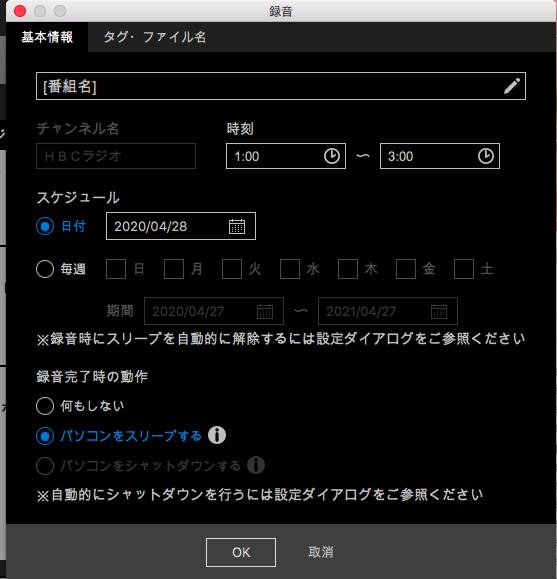 ネットラジオ録音X2 ソフト 変換