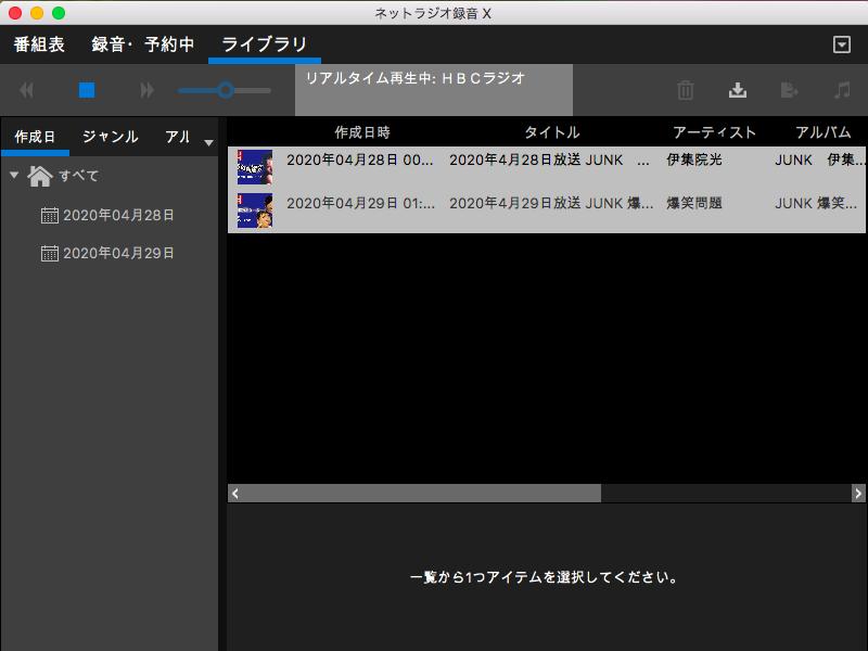 ネットラジオ録音X2 ソフト ライブラリー